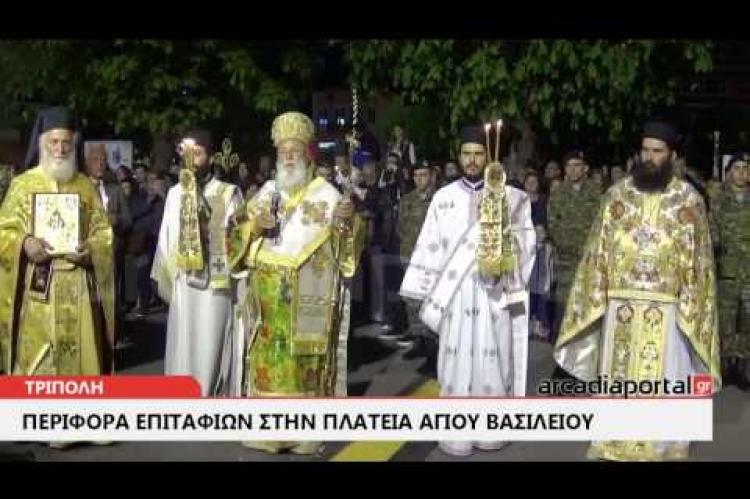 ArcadiaPortal.gr Περιφορά Επιταφίων της Τρίπολης στην Πλατεία Αγίου Βασιλείου  2017