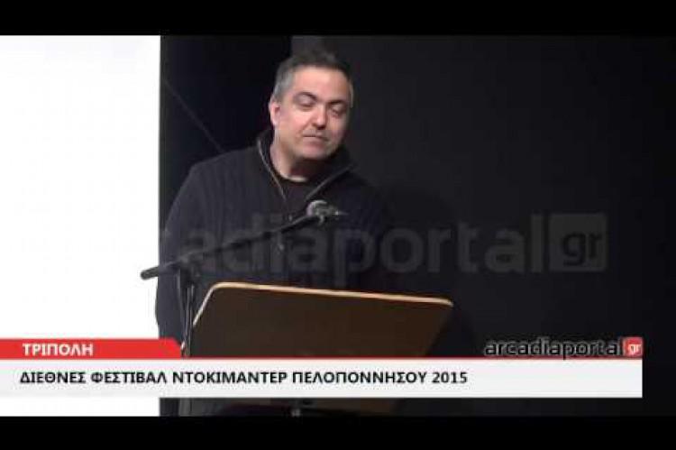 ArcadiaPortal.gr Διεθνές Φεστιβάλ Ντοκιμαντέρ Πελοποννήσου 2
