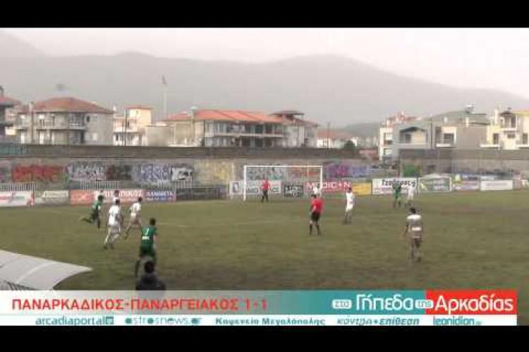 ArcadiaPortal.gr Παναρκαδικός - Παναργειακός 1-1