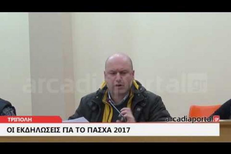 ArcadiaPortal.gr Εκδηλώσεις Πάσχα 2017 στη Δ.Κ.
