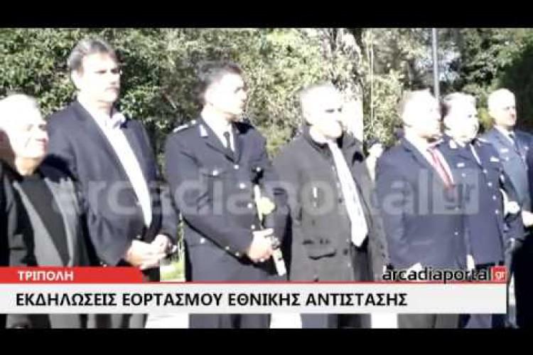 ArcadiaPortal.gr Εκδηλώσεις Εορτασμού της Εθνικής Αντίστασης