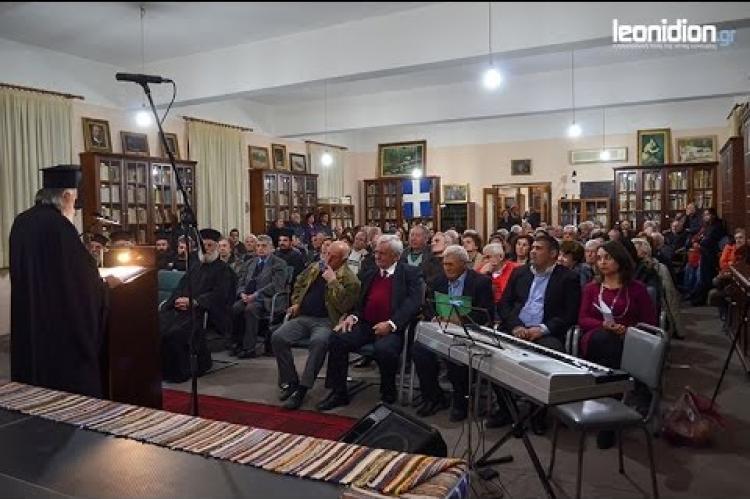 """Εκδήλωση στο Λεωνίδιο:""""Δημοτικό τραγούδι & Εθνική Παλιγγενεσία"""""""