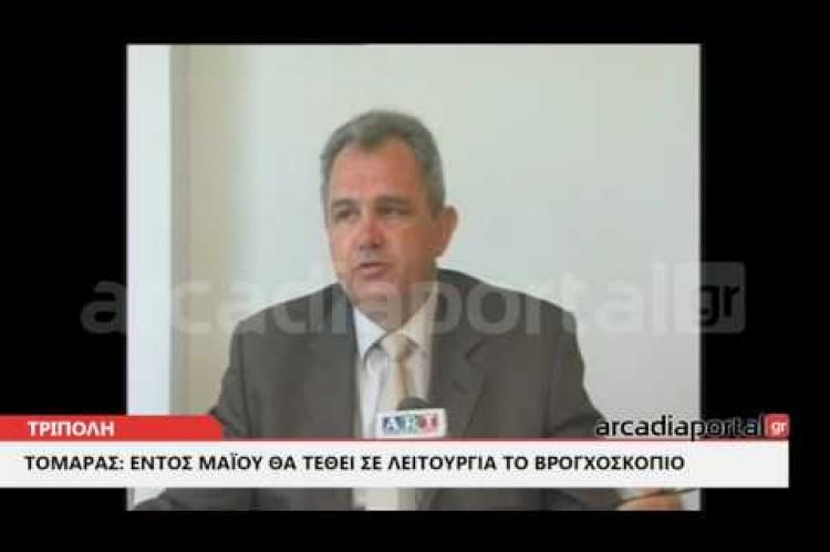 ArcadiaPortal.gr Γραφείο προστασίας του πολίτη θα λειτουργήσει στο Παναρκαδικό Νοσοκομείο