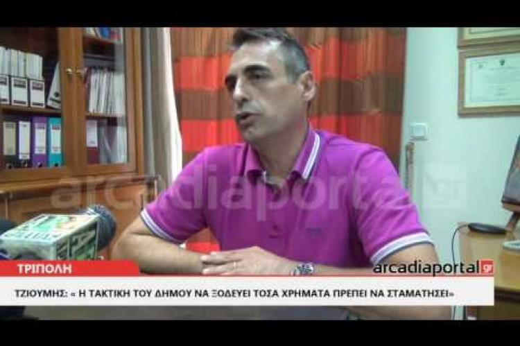 ArcadiaPortal.gr Τζιούμης: Η απραξία της δημοτικής αρχής οδηγεί σε δυσμενή αποτελέσματα