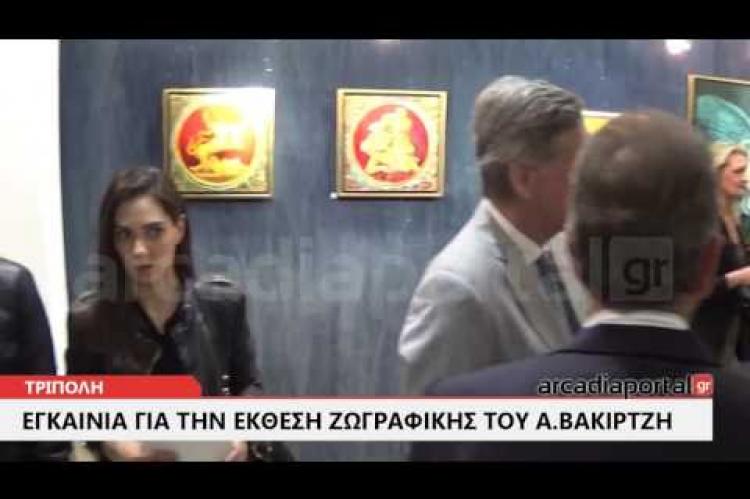 ArcadiaPortal.gr Εγκαινιάστηκε η έκθεση ζωγραφικής του Αλέξανδρου Βακιρτζή στην Τρίπολη