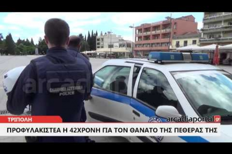 ArcadiaPortal.gr Προφυλακιστέα κρίθηκε η 42χρονη