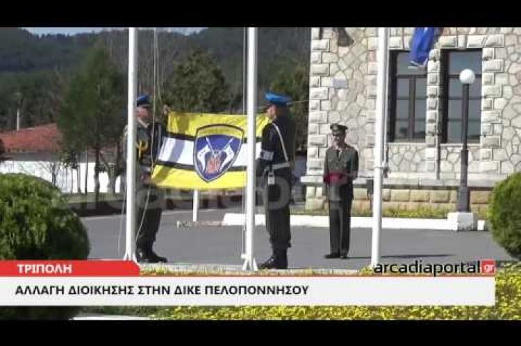 ΑrcadiaPortal.gr Έγινε η Παράδοση - Παραλαβή Διοίκησης της ΔΙΚΕ Πελοποννήσου