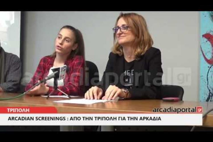 ArcadiaPortal.gr  ARCADIAN SCREENINGS : Από Την Τρίπολη Για Την Αρκαδία