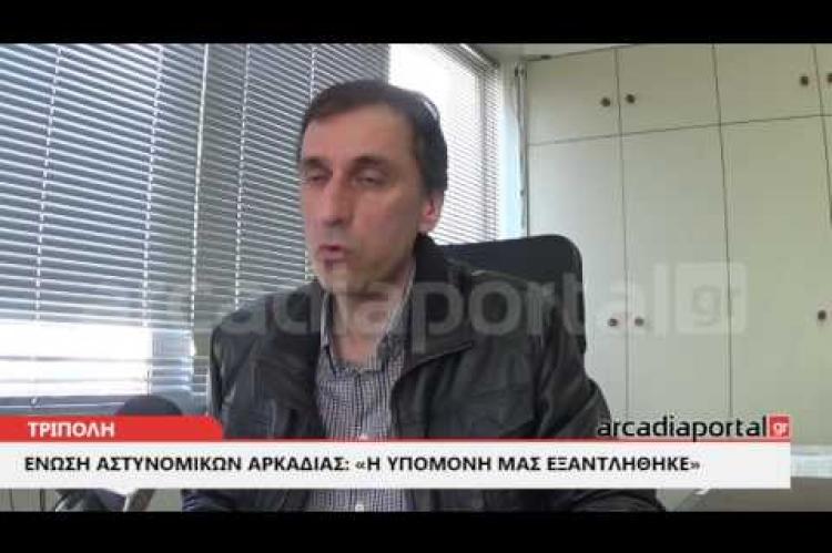 ΑrcadiaPortal.gr Αστυνομικοί Αρκαδίας: Δύο χρόνια ψέματα και κούφιες υποσχέσεις