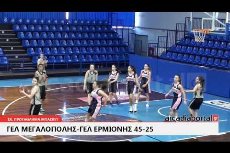 ArcadiaPortal.gr ΓΕΛ Μεγαλόπολης-ΓΕΛ Ερμιόνης 45-25