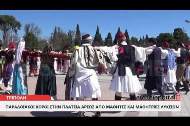 ΑrcadiaPortal.gr Χοροί στην πλατεία Άρεως