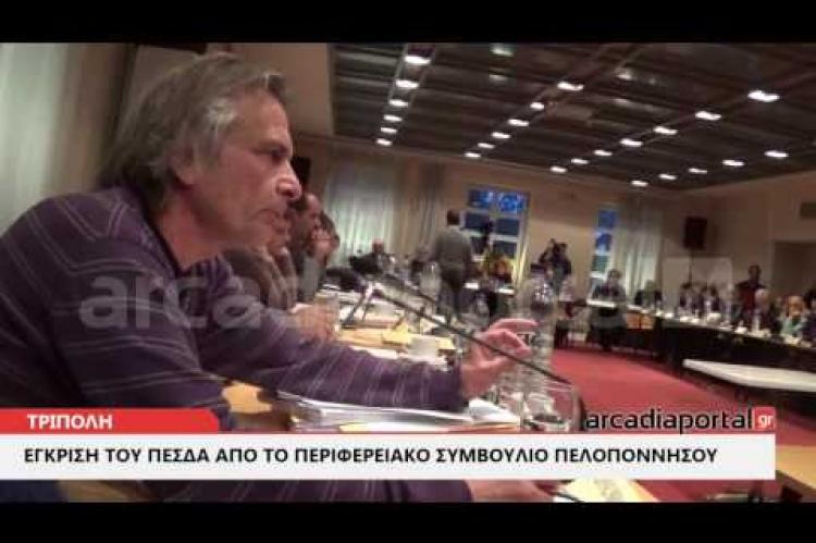 ArcadiaPortal.gr Η έγκριση του ΠΕΣΔΑ από το Περιφερειακό Συμβούλιο