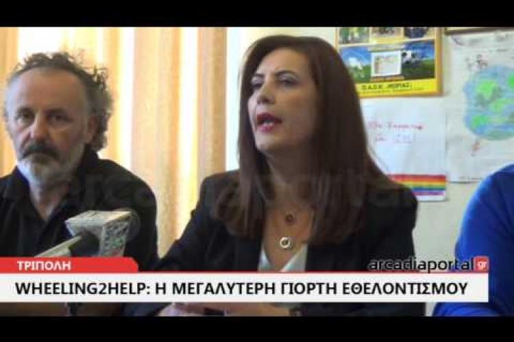 ArcadiaPortal.gr  Γιορτή εθελοντισμού στην Τρίπολη - Are YOU Wheeling2Help?
