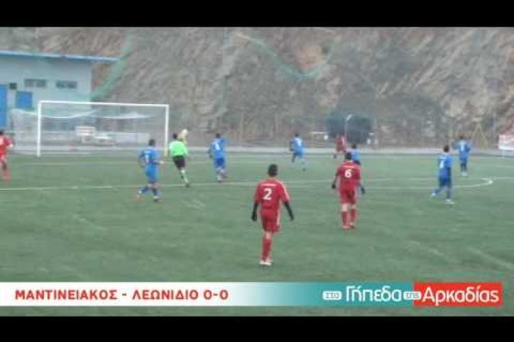 Arcadia Portal.gr Μαντινειακός-Λεωίιδο 0-0
