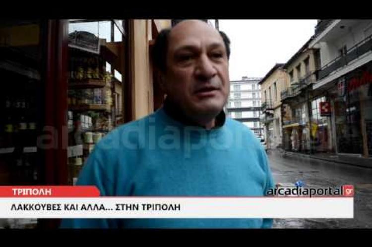ArcadiaPortal.gr Πατέντα για λακκούβες στην Τρίπολη
