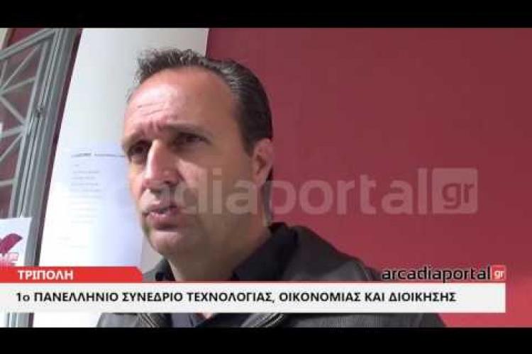 ArcadiaPortal.gr 1ο Πανελλήνιο Συνέδριο Τεχνολογίας, Οικονομίας και Διοίκησης στην Τρίπολη