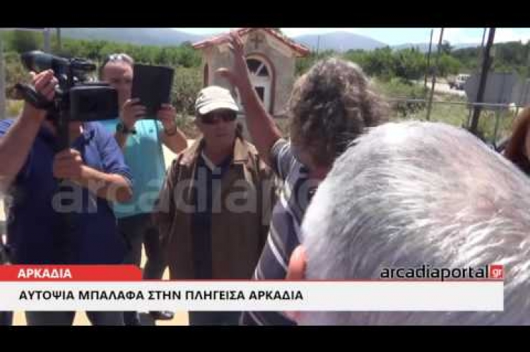 ArcadiaPortal.gr Aυτοψία Μπαλάφα στις πληγείσες περιοχές