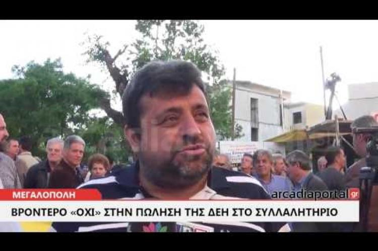 ArcadiaPortal.gr  Παρουσίες, απουσίες και δηλώσεις στο συλλαλητήριο για τη ΔΕΗ - Εκτενές ρεπορτάζ