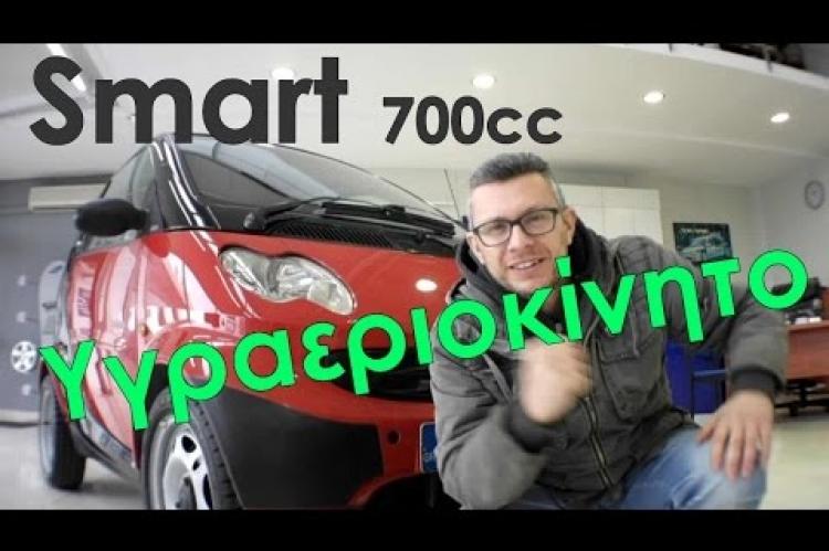 Smart 700cc υγραεριοκίνητο Μέρος 1ο