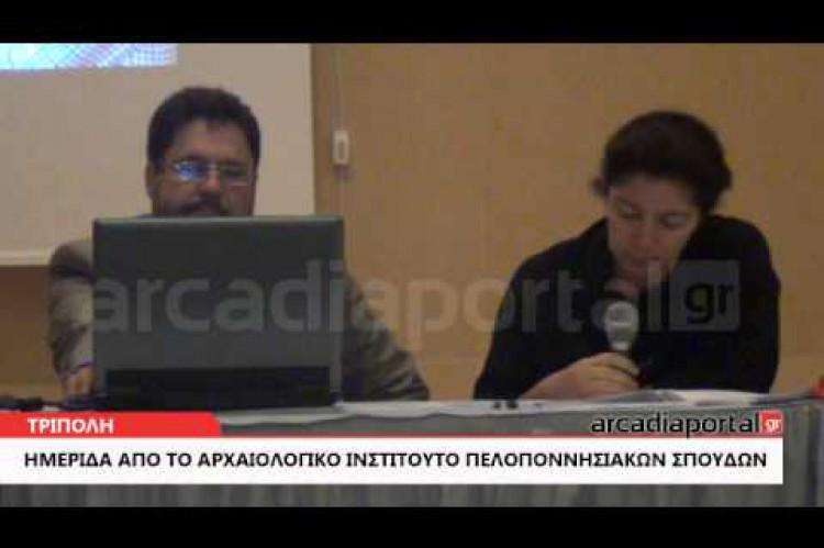 Arcadiaportal.gr  Ημερίδα από το Αρχαιολογικό Ινστιτούτο Πελ