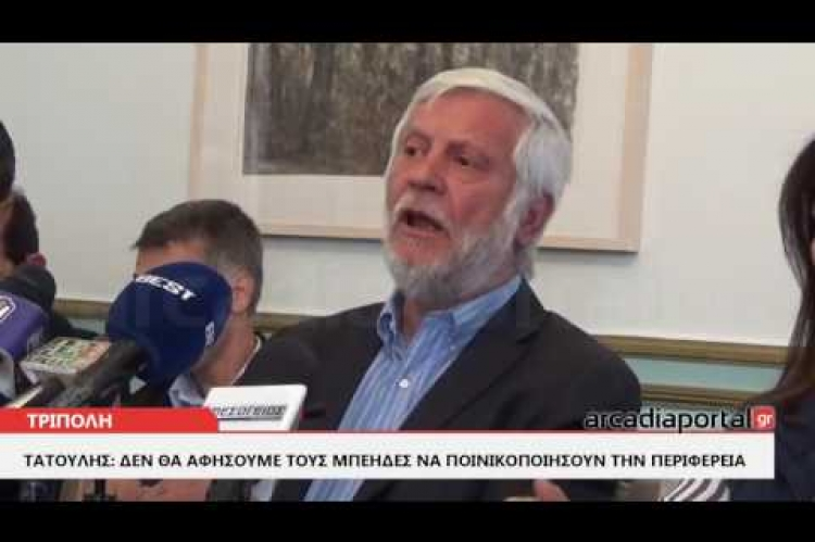 ArcadiaPortal.gr Τατούλης: Δεν θα αφήσουμε τους μπέηδες να ποινικοποιήσουν την Περιφέρεια