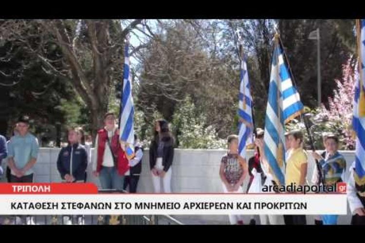 ArcadiaPortal.gr Κατάθεση στεφάνων στο Μνημείο Αρχιερέων και Προκρίτων στην Τρίπολη 24/3/17
