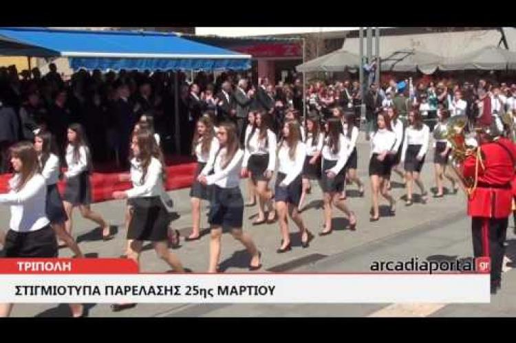 Arcadia Poratl.gr Στιγμιότυπα παρέλασης 25ης Μαρτίου Τρίπολη 2017