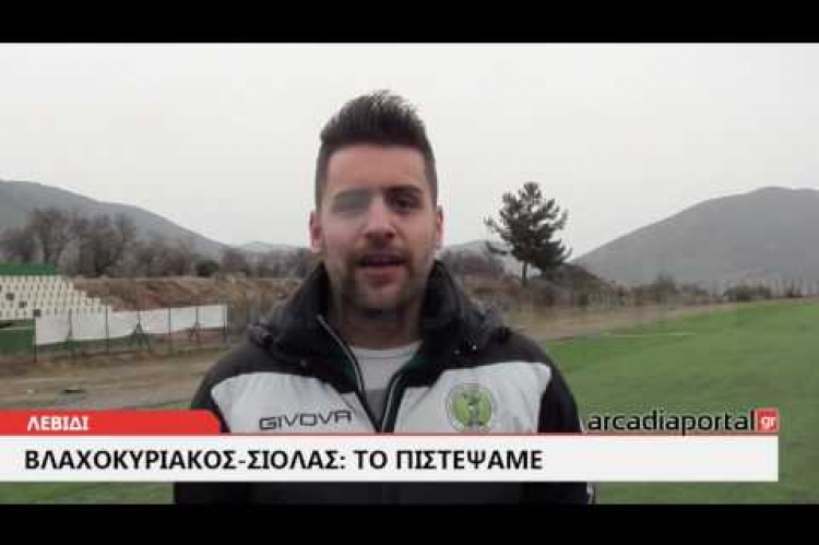 Arcadia Portal.gr Βλαχοκυριάκος-Σιόλας: Το πιστέψαμε