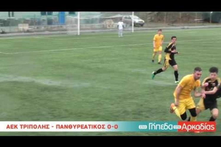 Arcadia Portal.gr ΑΕΚ Τρίπολης-Πανθυρεατικός 0-0