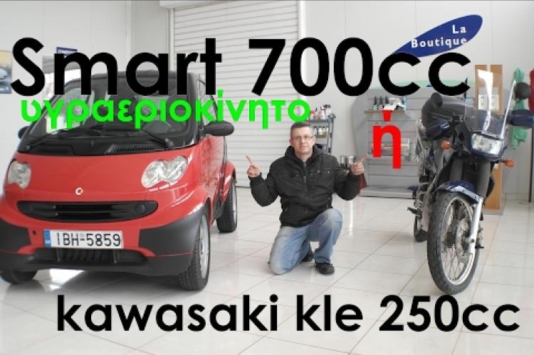 Smart υγραέριο ή Kawasaki kle 250 Μέρος 2ο