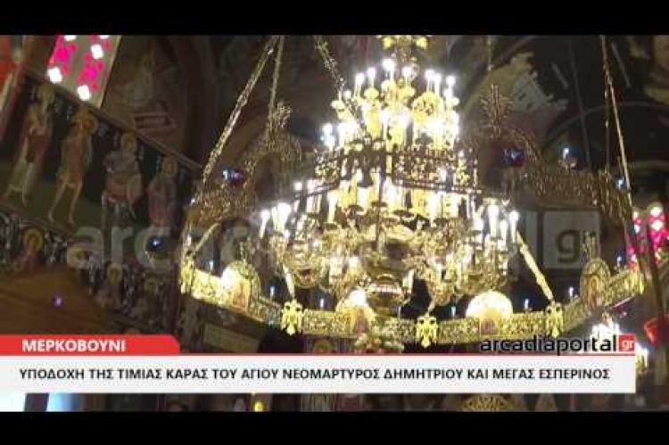 ArcadiaPortal.gr Υποδοχή Τίμιας Κάρας Νεομάρτυρος Δημητρίου στο Μερκοβούνι
