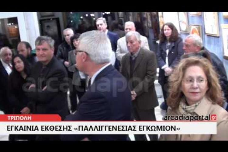 ArcadiaPortal.gr Eγκαίνια της έκθεσης «Παλλιγγενεσίας Εγκώμιον»