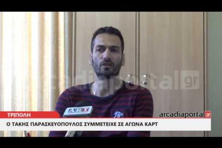 ArcadiaPortal.gr O πρώτος Έλληνας οδηγός αγώνων καρτ με αναπηρία στα πόδια