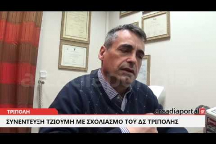 ΑrcadiaPortal.gr Συνέντευξη Τζιούμη με σχολιασμό  για το ΔΣ Τρίπολης