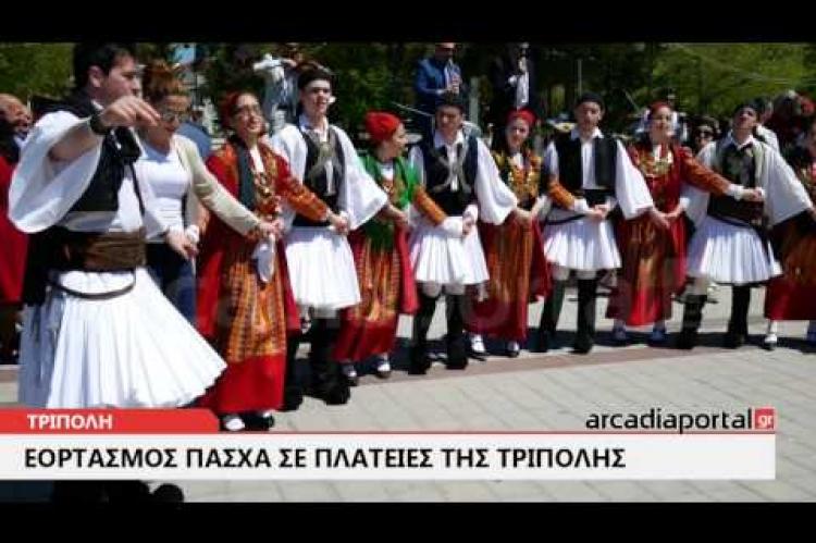 ArcadiaPortal.gr - Εορτασμός Πάσχα 2017 σε πλατείες της Τρίπολης