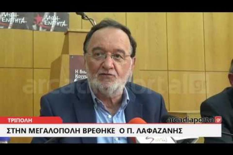 ArcadiaPortal.gr Λαφαζάνης από Τρίπολη: Έχουμε μια κυβέρνηση πραξικοπηματιών