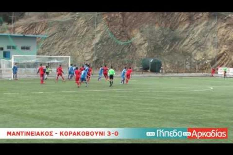ArcadiaPortal.gr Μαντινειακός-Κορακοβούνι 3-0