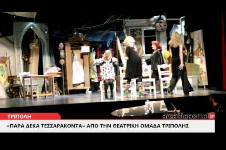 """ΑrcadiaPortal.gr """"Παρά δέκα τεσσαράκοντα"""" από την Θεατρική Ο"""