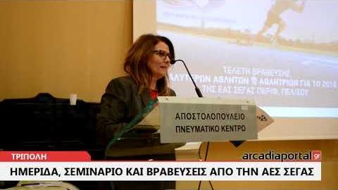 ArcadiaPortal.gr Ημερίδα, σεμινάριο και βραβέύσεις από την ΕΑΣ ΣΕΓΑΣ