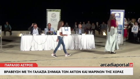 ArcadiaPortal.gr Στο Παράλιο Άστρος έλαμψαν οι Γαλάζιες Σημαίες όλης της χώρας