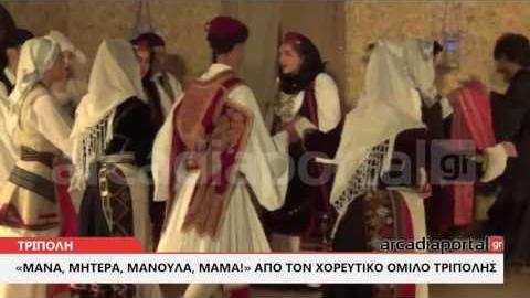 ArcadiaPortal.gr Τη Μάνα τίμησε ο Χορευτικός Όμιλος Τρίπολης