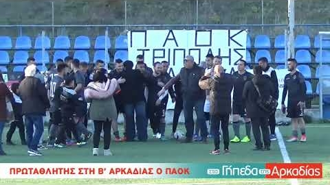 ArcadiaPortal.gr Γλέντι τίτλου για τον πρωταθλητή ΠΑΟΚ Τρίπολης