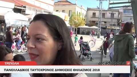ArcadiaPortal.gr Πανελλαδικός Ταυτόχρονος Δημόσιος Θηλασμός 2018