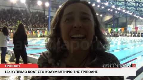 ArcadiaPortal.gr 12ο Κύπελλο ΚΟΑΤ στο κολυμβητήριο της Τρίπολης