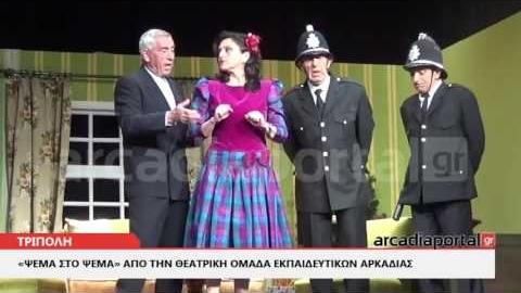 ArcadiaPortal.gr Θεατρική παράσταση «Ψέμα στο ψέμα» στο Μαλλιαροπούλειο