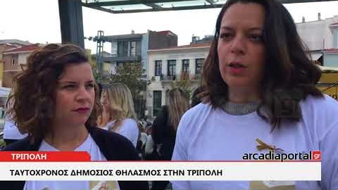 ArcadiaPortal.gr Γιορτή Θηλασμού και φέτος στην Τρίπολη