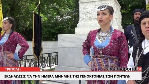 ArcadiaPortal.gr Εκδηλώσεις μνήμης για τη Γενοκτονία των Ποντίων στην Τρίπολη