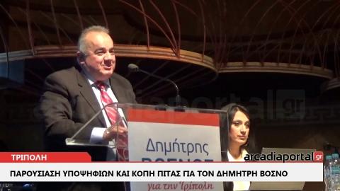 ArcadiaPortal.gr Παρουσίαση υποψηφίων και κοπή πίτας για τον Δημήτρη Βόσνο