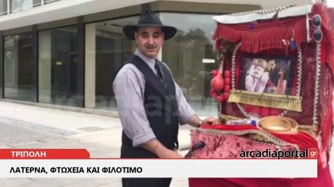 ArcadiaPortal.gr  Λατέρνα Φτώχεια και Τρίπολη
