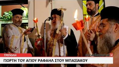 Arcadia Portal.gr Η γιορτή του Αγίου Ραφαήλ στου Μπασιάκου